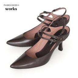 ラボキゴシ・ワークス RABOKIGOSHI works 靴 ラボキゴシ ワークス 1533A-DBR バックストラップ パンプス 本革 茶 バックベルト 21.5 22.0 〜 25.0 25.5 26.0