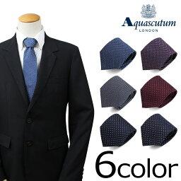 アクアスキュータム ネクタイ AQUASCUTUM アクアスキュータム ネクタイ イタリア製 シルク ビジネス 結婚式 メンズ