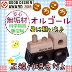 ウッドニー オルゴール 曲名:星に願いを ころころオルゴール MOCO-MO モコモ MM-006-BN 汽車 グッドデザイン賞 ウッドニー WOODNY木製玩具 木製のおもちゃ 02P03Dec16