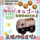 woodny オルゴール 曲名:となりのトトロ ころころオルゴール MOCO-MO モコモ MM-007-BN トラック グッドデザイン賞 ウッドニー WOODNY木製玩具 木製のおもちゃ