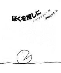ぼくを探しに 絵本 ◆◆ぼくを探しに 新装版 / シルヴァスタイン/作 倉橋由美子/訳 / 講談社