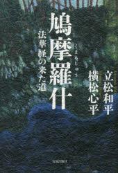 鳩摩羅什 ◆◆鳩摩羅什 法華経の来た道 / 立松和平/著 横松心平/著 / 佼成出版社