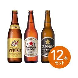 エビス<ザ・ブラック> 【ギフト】【送料無料】【瓶ビール】サッポロ セット 大瓶12本セット(黒ラベル4本・ラガービール4本・エビス4本)