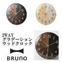 BRUNO(ブルーノ) 時計 BRUNO(ブルーノ)2WAYグラデーションウッドクロック アンティーク ウッド調 ナチュラル 壁掛け時計 置き時計 2way グラデーションデザイン [全2色] 【イデアインターナショナル IDEA】