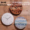 BRUNO(ブルーノ) 時計 【送料無料】【BRUNO ブルーノ】電波ビンテージクロック アンティーク ウッド調 板 数字 壁掛け [全3色]直径30cm 【イデアインターナショナル IDEA】(z)