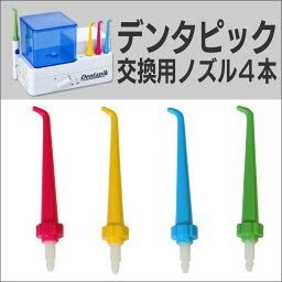 エレピック 【デンタピック交換用ノズル4色4本セット】送料無料 口臭が気になるなら 口腔洗浄器 デンタピック ランキング 効果 比較 口臭 歯周病 対策 メール便 送料無料こちらはノズルのみのページです。本体は付属していません。 05P03Dec16