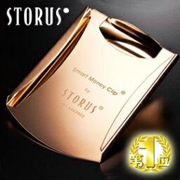ストラス STORUS ストラス スマートマネークリップ メンズ 限定カラー【名入れギフト無料サービス】