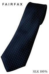 フェアファクス ネクタイ (フェアファクス) FAIRFAX 定番 ブルー系 ネイビーブルー サテン ピンドット ネクタイ ( 送料無料 )