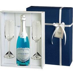 ギフトラッピング 母の日 結婚祝い ギフト ワイン 結婚祝 <ペアグラス付き> 【送料・ラッピング込】 幸せを呼ぶ青いスパークリング!ラ・ヴァーグ・ブルーギフト ペアグラスセット (泡1、グラス2)(辛口) 【あす楽対応_関東】 誕生日祝い