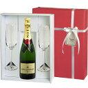 グラス付きワインのギフト ワイン ギフト 結婚祝い 誕生日祝い <ペアグラス付き> 【送料・ラッピング込】 モエ・エ・シャンドン アンペリアル750ml ペアグラスセット (泡1、グラス2) 【あす楽対応_関東】 結婚祝 ホワイトデー