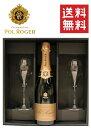 グラス付きワインのギフト グラスセット ポル ロジェ リッチ ドゥミ セック [NV]POL ROGER RICH DEMI SEC 2客 750ml