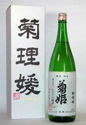 菊姫 菊理媛 菊姫 菊理媛 (ククリヒメ) H 23年 1800ml