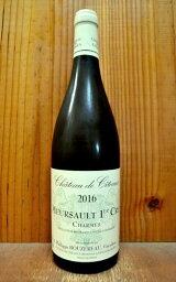 格付けフランスワイン(AOC) ムルソー プルミエ クリュ 一級 レ シャルム 2016 シャトー ド シトー (ドメーヌ フィリップ ブーズロー) 白ワイン ワイン 辛口 750mlMeursault 1er Cru Charmes [2016] Chateau de Citeaux domaine Philippe Bouzereau AOC Meursault 1er Cru