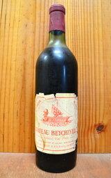 格付けフランスワイン(VDQS) シャトー・ベイシュヴェル[1966]年・限定秘蔵古酒・メドック・グラン・クリュ・クラッセ・格付第四級・ACOサン・ジュリアンChateau Beychevelle [1966] AOC Saint-Julien Grand Cru Classe du Medoc en 1855