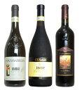 ワイン飲み比べセット SOY10年連続受賞記念 イタリア三大最高級辛口赤ワイン豪華飲み比べ3本セット (B) イタリアワイン大好きなあなたへ!こだわり最高級の贅沢な辛口赤3本セット(限定120セットのみ)Italian Wine Set (B)