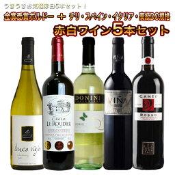 金賞ワインのギフト うきうきお気軽赤白5本セット!お手頃価格!チリ・スペイン・イタリア・高級DO規格・赤白ワインになんと金賞受賞ボルドーワインが1本入った5本セット