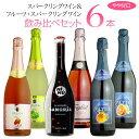ワイン飲み比べセット 【送料無料】フルーツ・スパークリングワイン・やや甘口6本飲み比べセット・限定500セットのみFruit Sparkling Wine Variety Set (6 Bottles)