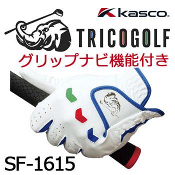 即納★キャスコ トリコゴルフ ゴルフグローブ(手袋) メンズ 左手 SF-1615(SF1615) KASCO TRICO GOLF [メール便可能]【ラッキーシール対応】