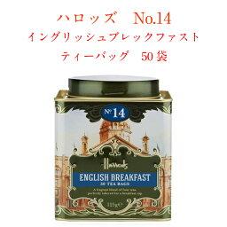 ハロッズ Harrods(ハロッズ) No.14 イングリッシュ ブレックファスト ティーバッグ 50袋 ENGLISH BREAKFAST 紅茶