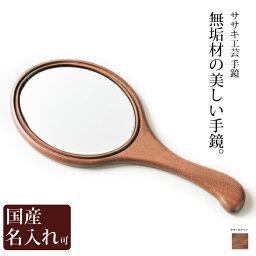 ササキ工芸 手鏡・ハンドミラー 手鏡 木製 名入れ 送料無料 ハンドミラー 木製 メイクミラー ササキ工芸 旭川 クラフト