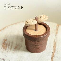 アロマポット アロマディフューザー アロマポット 木製【 アロマプラント 】 ササキ工芸 旭川 クラフト