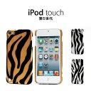 iPod周辺機器 【 iPod touch 5 】ゼブラカラー 上質 ケース iPod touchカバー iPod touch アクセサリー, アイポッド iPhone アイフォン Apple スマホ タブレット iPad iPod ブランド
