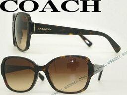 コーチ サングラス(レディース) COACH サングラス UVカット コーチ グラデーションブラウン HC8166F-512013 ブランド/メンズ&レディース/男性用&女性用