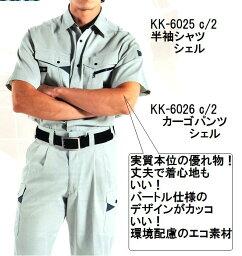 バーバリー エコソフトバーバリー6025半袖シャツS-3Lポリエステル綿混紡春夏作業服バートル
