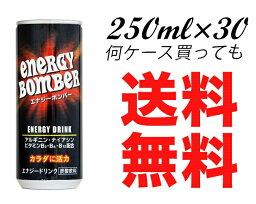 シャークのセット 送料無料 ENERGY BOMBER エナジーボンバー 250ml×30本セット1ケース エナジードリンク栄養ドリンク炭酸飲料プリオ・ブレンデック 【hskisc】