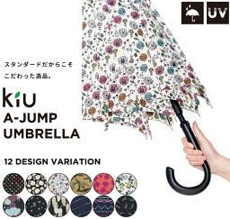 キウ 【公式】【2017SS】KiU A-jump umbrella 【特典付き】