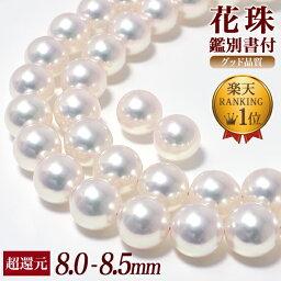 パールネックレス(レディース) [あす楽◆即納] 花珠真珠 ネックレス 2点セット 鑑別書付き 8.0-8.5mm AAA ≪グッドクオリティ花珠≫ ホワイトピンク系 パールピアス・イヤリング付 超還元 [クーポン対象外][n1](アコヤ真珠 真珠ネックレス)