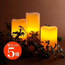 キャンドル ライト セット 高級LEDキャンドルライト 3点セット 電池式 自動点灯&消灯タイマー リモコン付き 寝室 間接照明 本物の蝋を使用 WY