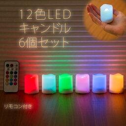 キャンドル ライト セット 小さな12色LEDキャンドルライト 6点セット 電池式 リモコン付き 自動消灯タイマー ティーライトキャンドル WY