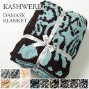カシウエア ブランケット カシウェア/カシウエア KASHWERE ブランケット ダマスク柄 Damask Blanket (T-28)