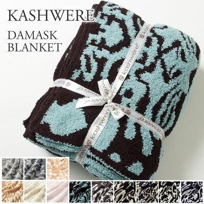 カシウェア/カシウエア KASHWERE ブランケット ダマスク柄 Damask Blanket (T-28)