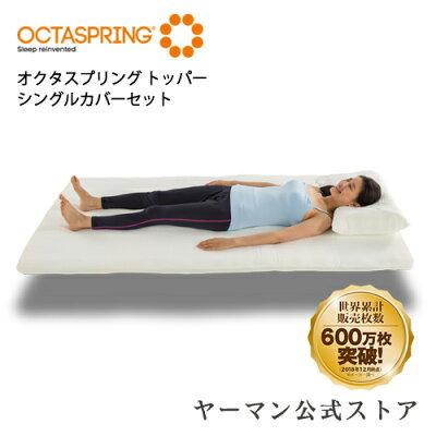 【20%ポイントバック】【送料無料】マットレス シングル 通気性 『オクタスプリング』【ヤーマン公式】世界累計販売枚数600万枚突破の快眠マットレス。お使いの寝具の上に敷くだけ。「首・肩・腰」の悩みを解放。(YA-MAN)オクタスプリング トッパー シングルカバーセット