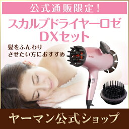 ヤーマン アセチノヘッドスパ(頭皮) 《お得な限定セット》【ヤーマン直営店】《保証延長》頭皮から美しさ育むドライヤー。遠赤外線×振動ブラシ×マイナスイオンであなたの髪を守ります。頭皮ケアレビューでプレゼント!(ya-man)スカルプドライヤーロゼDXセット10P03Dec16