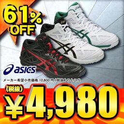 シューズ 61%OFF アシックス Asics バスケットボールシューズ GELHOOP V7-wide ゲルフープV7ワイド TBF320 3色展開【SP0901】