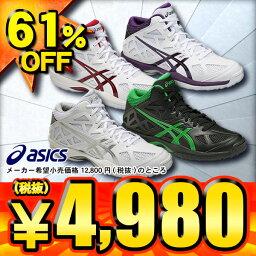 シューズ 61%OFF アシックス Asics バスケットボールシューズ GELHOOP V7 ゲルフープV7 TBF321 4色展開【SP0901】