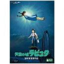 天空の城ラピュタ DVD <DVD> 天空の城ラピュタ