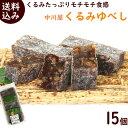 ゆべし ゆべし 送料無料 山形中川屋 手作り くるみゆべし 15個(5個入×3パック)