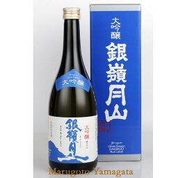 銀嶺月山 【月山酒造:銀嶺月山】大吟醸 青ラベル 720ml 山形の日本酒 辛口 ホワイトデーギフト