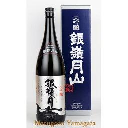 銀嶺月山 【銀嶺月山】大吟醸(限定) 1800ml 山形の日本酒 ホワイトデー ギフト