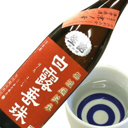 白露垂珠 【竹の露】無濾過純米酒白露垂珠(はくろすいしゅ)京の華66 1800ml【クール便】【あす楽対応】お燗酒 山形の日本酒