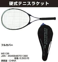 ラケット ライテック 硬式テニスラケット MS139