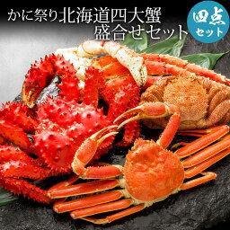 花咲ガニ 【GIFT】 かに祭り北海道四大蟹 かに セット 盛合せセット 毛ガニ たらばがに カニ たらばかに タラバカニ 送料無料 カニ お取り寄せ 食べ物 食品 通販 お中元 父の日