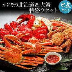 花咲ガニ かに祭り 北海道四大蟹 特盛りセット かに セット たらばがに カニ たらばかに タラバカニ 蟹 送料無料 カニ お取り寄せ 食べ物 食品 通販