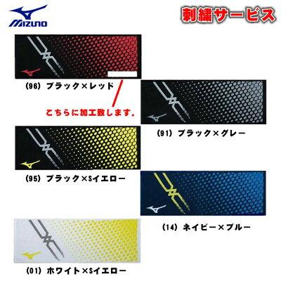刺繍サービス ミズノ フェイスタオル 今治タオル ギフト 記念品 32JY8102