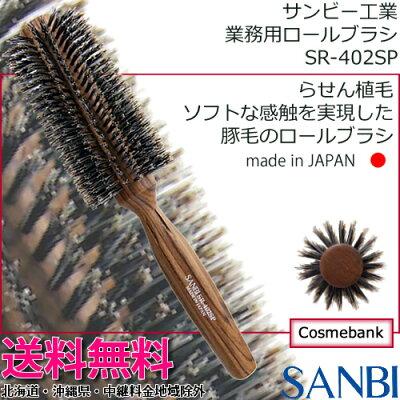 【送料無料!北海道・沖縄県対象外】サンビー【 SR-402SP 】ヘアブラシ・ソフトロールブラシ|日本製|天然木|豚毛|ロールブラシ|初心者でも扱いやすい|プロ仕様|リメイク|sanbi|