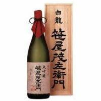 (新品製造日)特撰大吟醸 笹屋茂左衛門 720ml 桐箱 白龍酒造 (ビン詰め製造日は新しいです)白龍 大吟醸